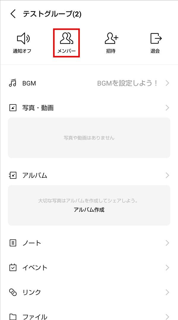 Android版LINE_グループトーク_メンバー_退会
