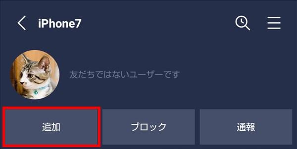 Android版LINE_トークルーム_友だち_追加