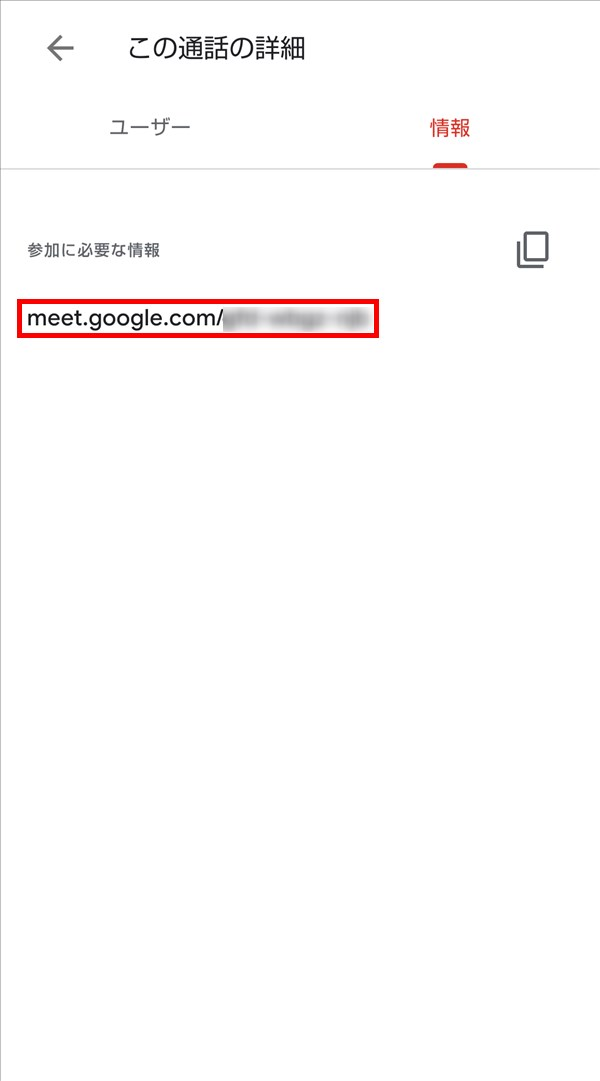 Android版Meet_会議_参加に必要な情報