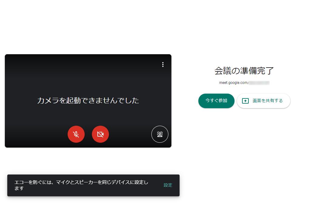 Chrome_GoogleMeet_カメラを起動できませんでした