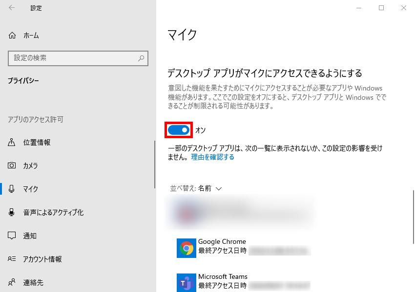 Windows10_設定_プライバシー_デスクトップアプリがマイクにアクセスできるようにする