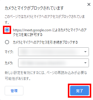 Windows10_Chrome_GoogleMeet_カメラとマイクがブロックされています