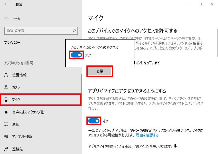 Windows10_設定_プライバシー_このデバイスでのマイクへのアクセスを許可する