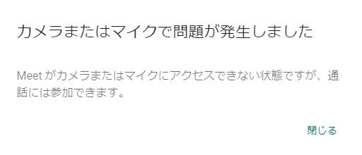 Chrome_GoogleMeet_カメラまたはマイクで問題が発生しました