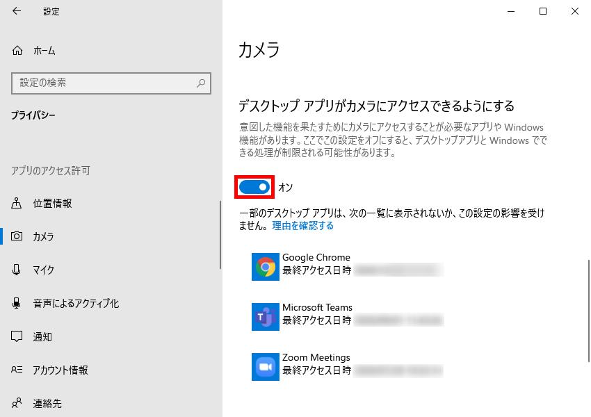 Windows10_設定_プライバシー_デスクトップ アプリがカメラにアクセスできるようにする