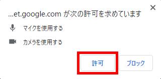 Chrome_GoogleMeet_が次の許可を求めています_マイクを使用する_カメラを使用する
