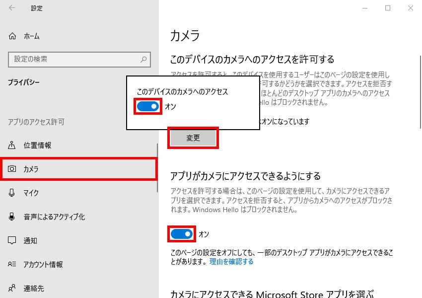 Windows10_設定_プライバシー_このデバイスのカメラへのアクセスを許可する