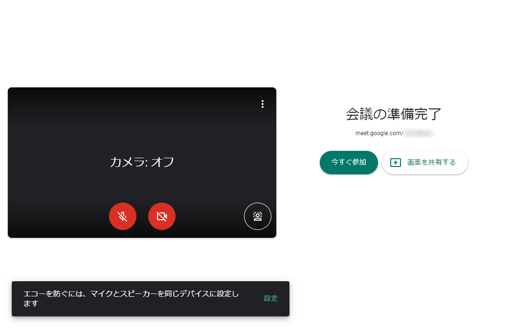 Chrome_GoogleMeet_カメラオフ