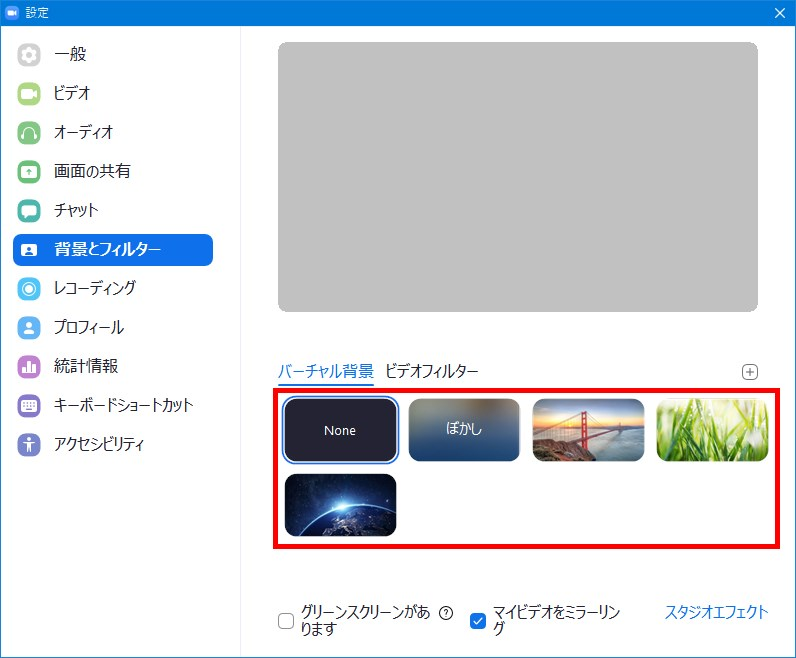 Windows版Zoomアプリ_背景とフィルタ_バーチャル背景