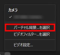 Windows版Zoomアプリ_ミーティング_ビデオを停止_バーチャル背景を選択