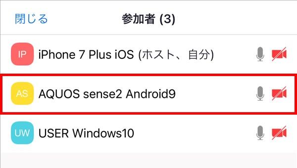 iOS版Zoomアプリ_参加者_ミュート