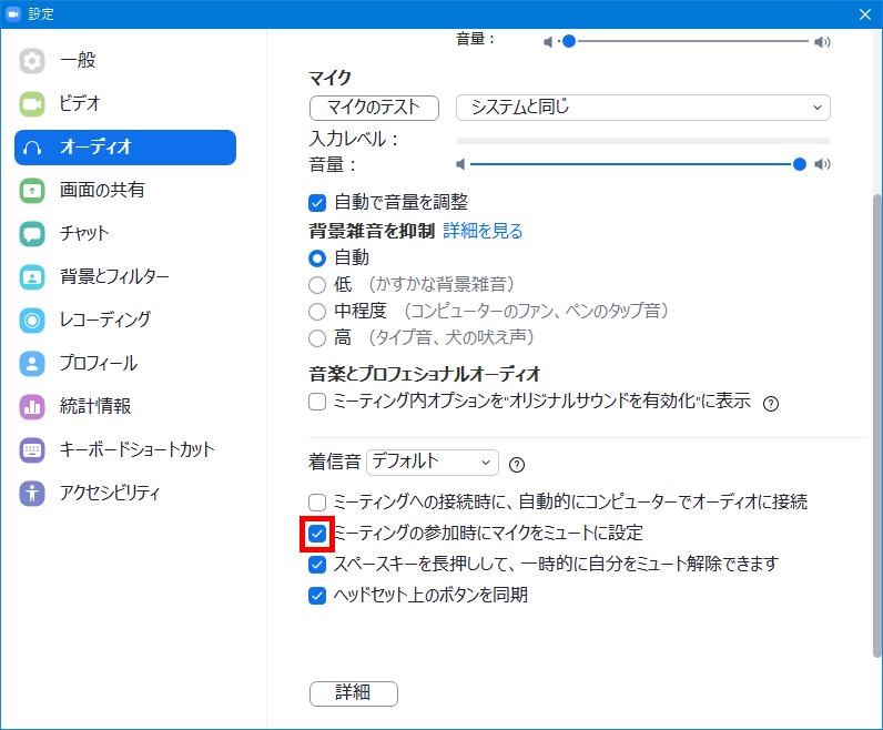 Windows版Zoomアプリ_オーディオ_ミーティングの参加時にマイクをミュートに設定