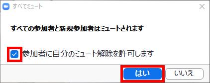 Windows版Zoomアプリ_すべての参加者と新規参加者はミュートされます