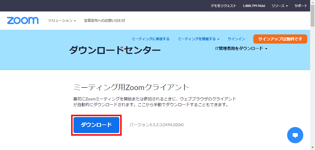 Zoom_Windowsアプリ_ダウンロード