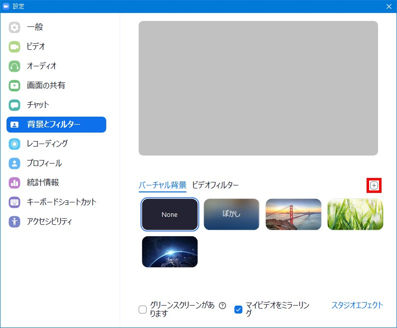 Windows版Zoomアプリ_背景とフィルタ_バーチャル背景_画像を追加