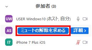 Windows版Zoomアプリ_参加者_ミュートの解除を求める