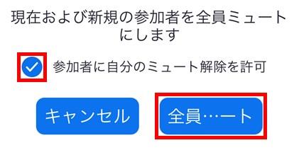 iOS版Zoomアプリ_ミーティング_現在および新規の参加者を全員ミュートにします