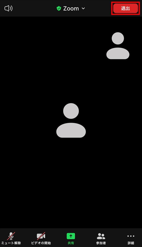 iOS版Zoomアプリ_ミーティング_退出