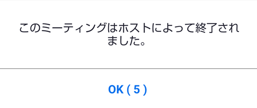 Android版Zoomアプリ_このミーティングはホストによって終了されました。