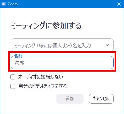 Windows版Zoomアプリ_ミーティングに参加する_名前