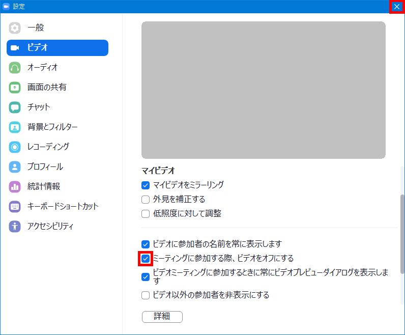 Windows版Zoomアプリ_設定_ミーティングに参加する際、ビデオをオフにする