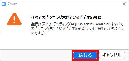 Windows版Zoomアプリ_ミーティング_すべてのピンニングされているビデオを削除