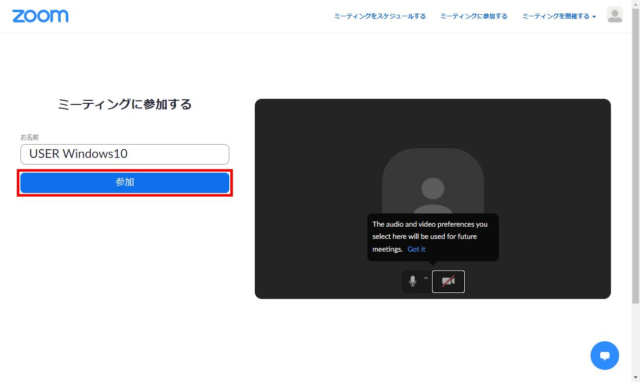 Windows10_Zoomサイト_ミーティングに参加する_お名前