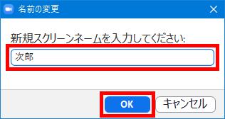 Windows版Zoomアプリ_ミーティング_新規スクリーンネームを入力してください_名前の変更