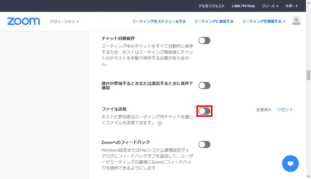 Zoomサイト_設定_ミーティング_チャット_ファイル送信