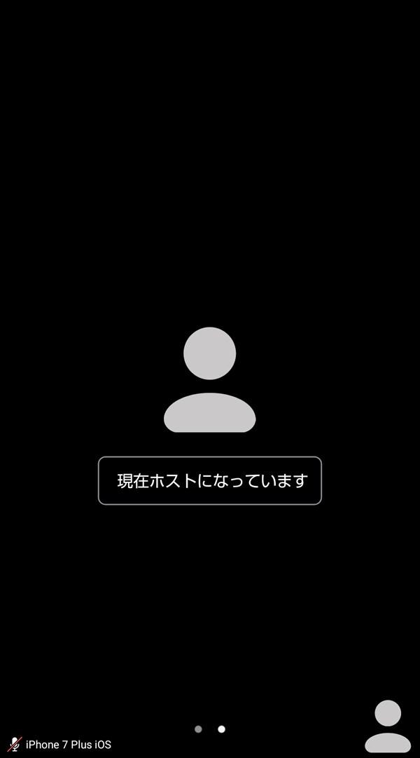 Android版Zoomアプリ_ミーティング_現在ホストになっています