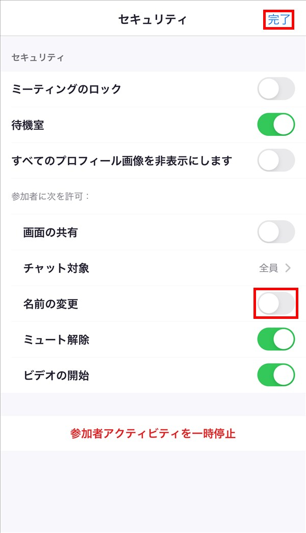 iOS版Zoomアプリ_ミーティング_セキュリティ_名前の変更