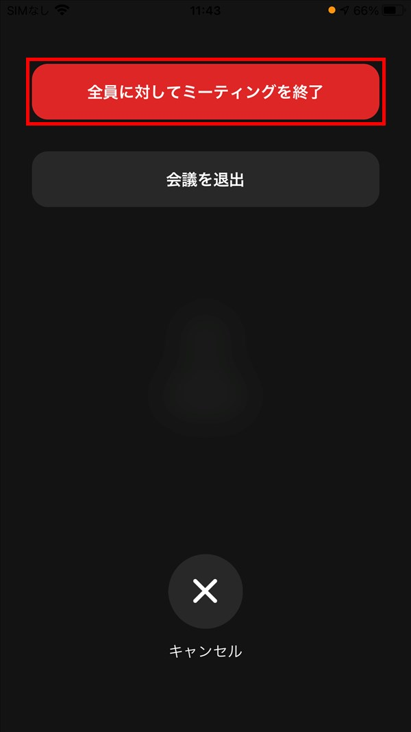 iOS版Zoomアプリ_全員に対してミーティングを終了