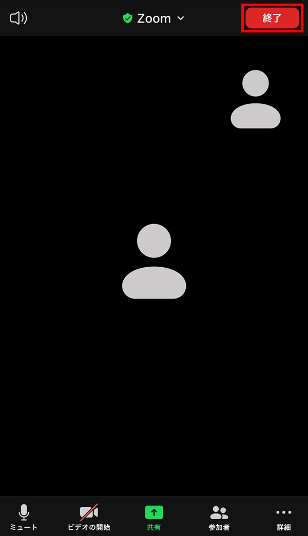 iOS版Zoomアプリ_ミーティング_終了