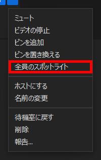 Windows版Zoomアプリ_ミーティング_全員にスポットライト