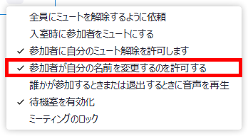 Windows版Zoomアプリ_ミーティング_参加者が自分の名前を変更するのを許可する