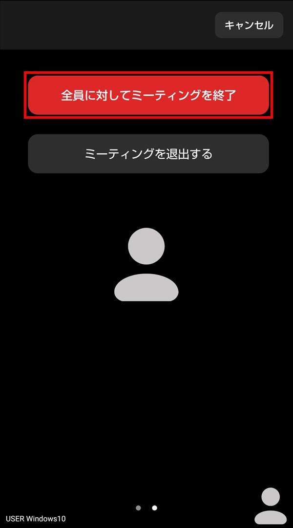 Android版Zoomアプリ_全員に対してミーティングを終了