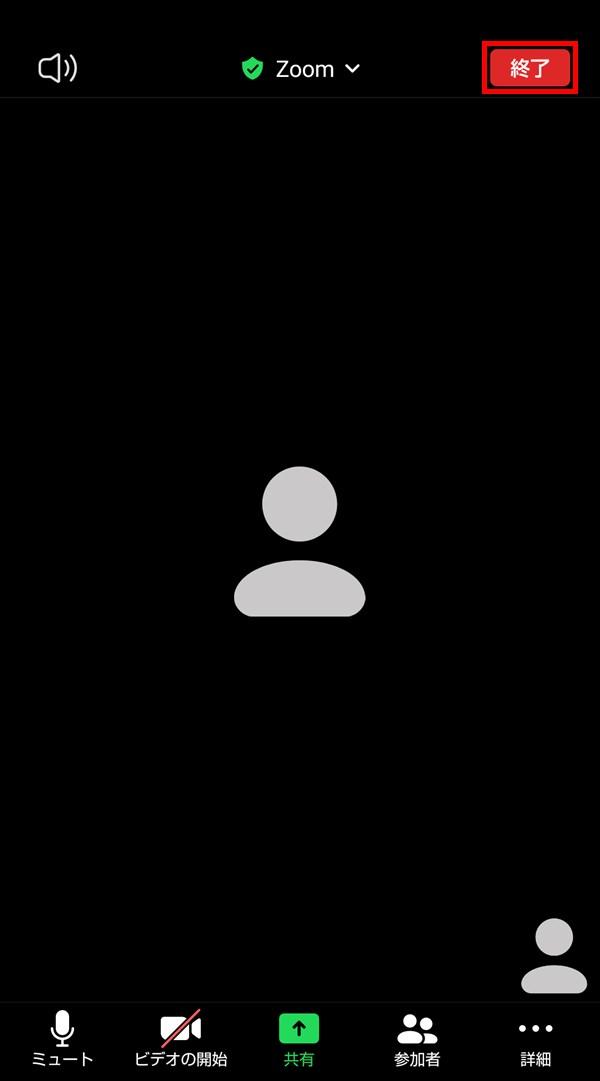 Android版Zoomアプリ_ミーティング_終了