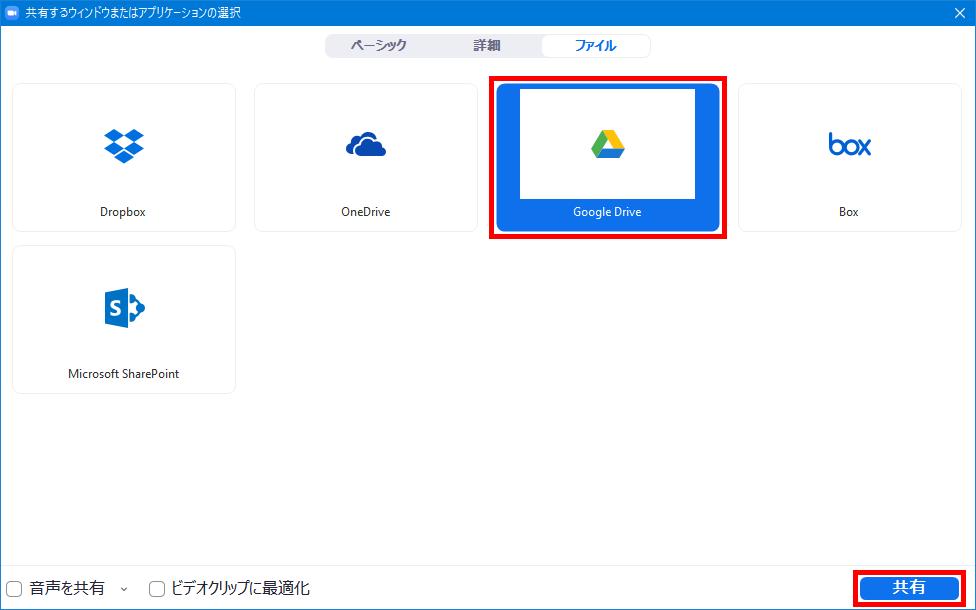 Windows版Zoomアプリ_ミーティング_共有_ファイル_GoogleDrive