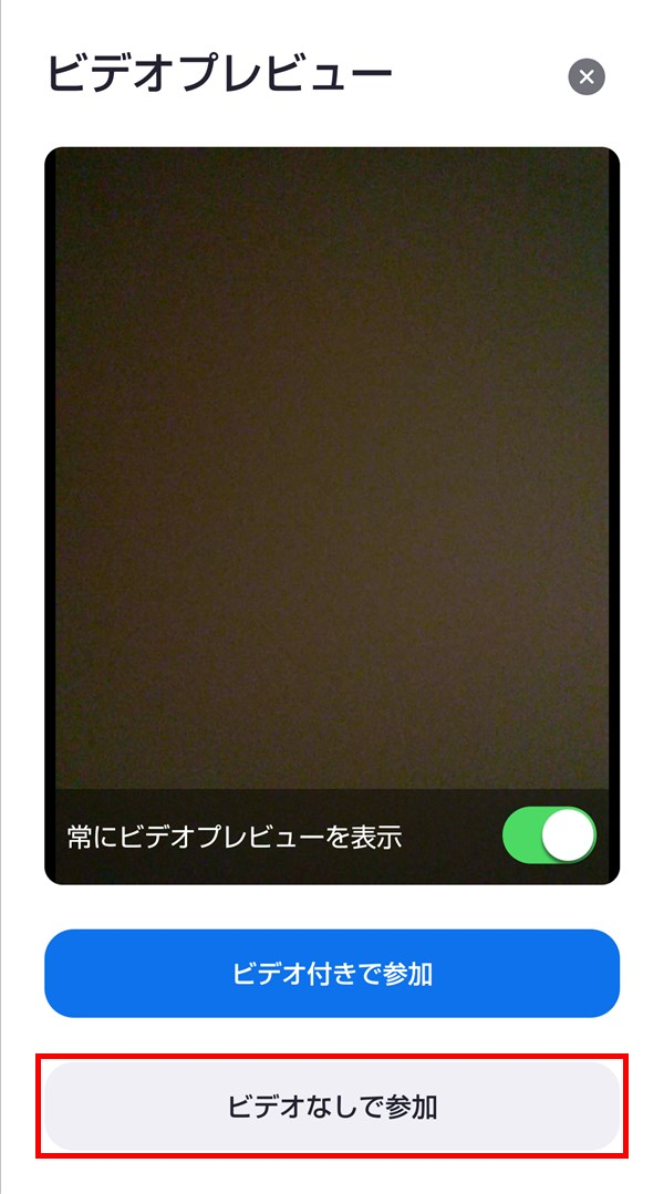 Android版Zoomアプリ_ミーティング参加_ビデオプレビュー