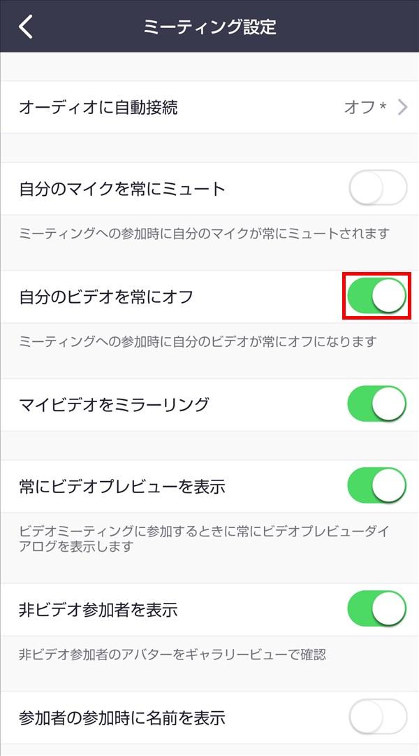 Android版Zoomアプリ_ミーティング設定_自分のビデオを常にオフ