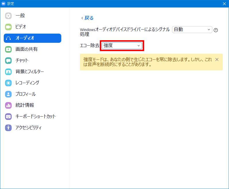 Windows版Zoomアプリ_設定_オーディオ_詳細_エコー除去_自動_強度