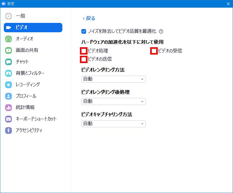 Windows版Zoomアプリ_設定_ビデオ_ハードウェアの加速化を以下に対して使用_処理_送信_受信