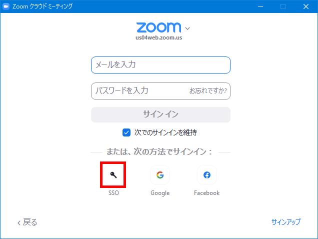 Windows版Zoomクライアントアプリ_サインイン_SSO