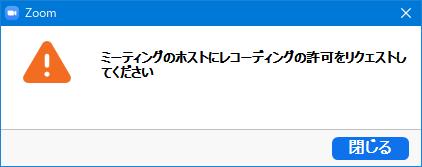 Windows版Zoom_ミーティングのホストにレコーディングの許可をリクエストしてくださいミーティングのホストにレコーディングの許可をリクエストしてください