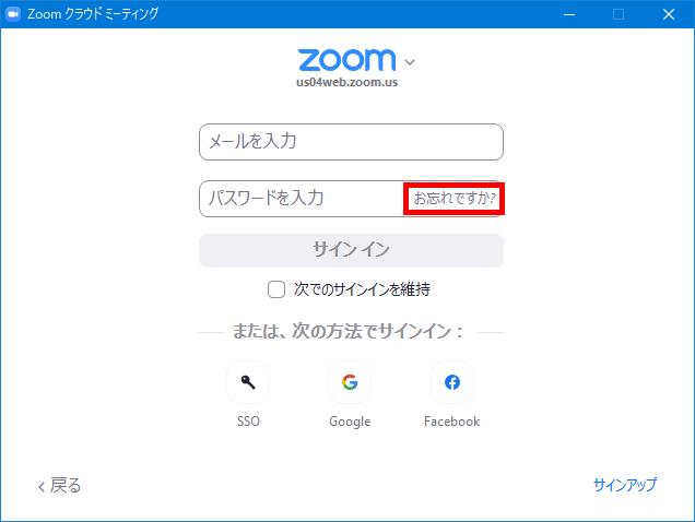 Windows版Zoomsアプリ_サインイン_パスワード_おわすれですか?