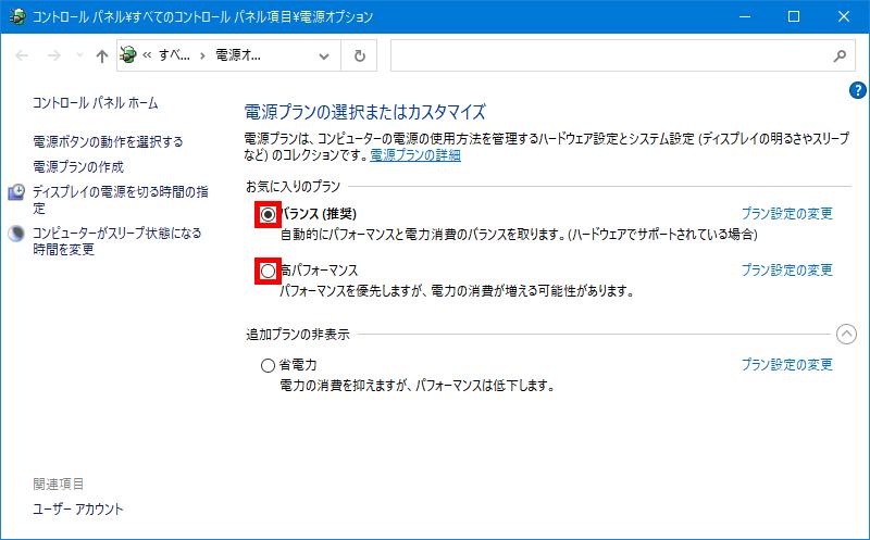 Windows10_電源プランの選択またはカスタマイズ_高パフォーマンス_バランス_省電力