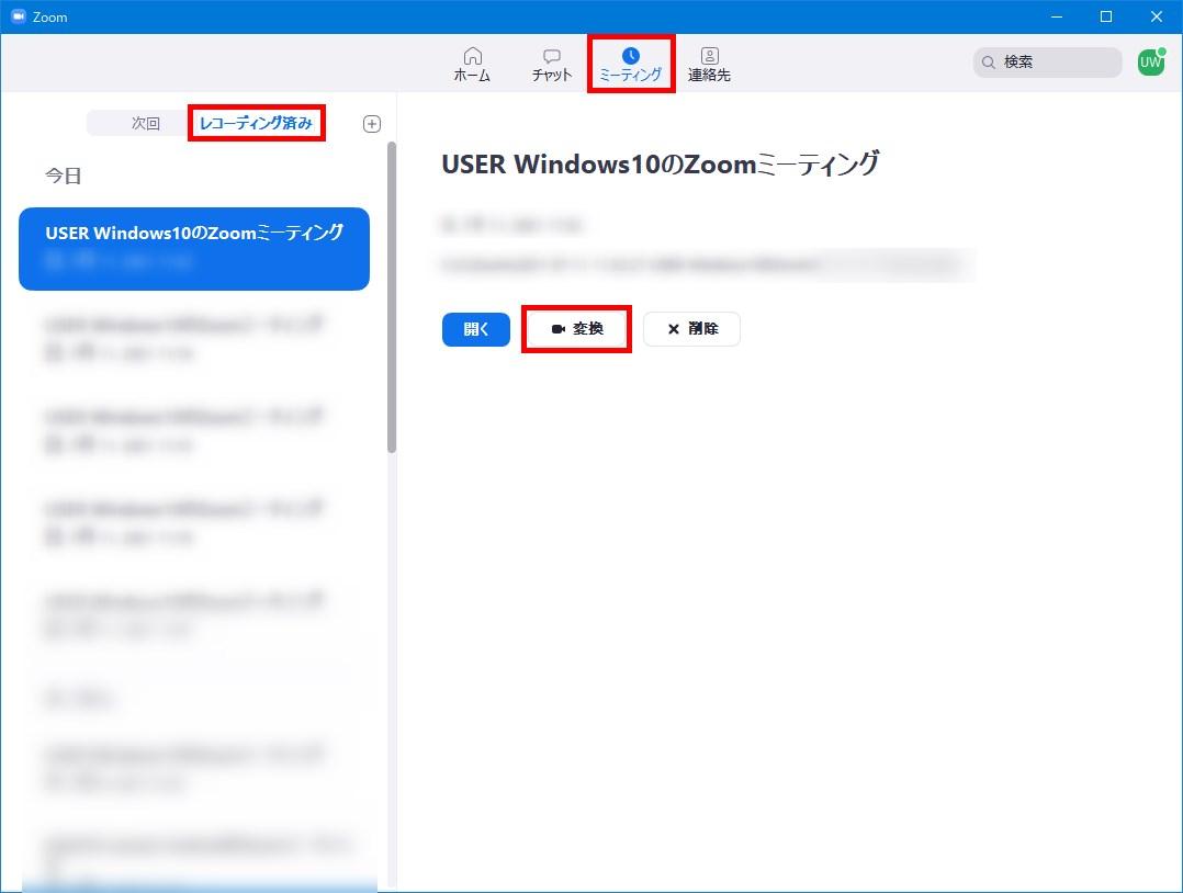 Windows版Zoomアプリ_ミーティング_レコーディング済み_変換