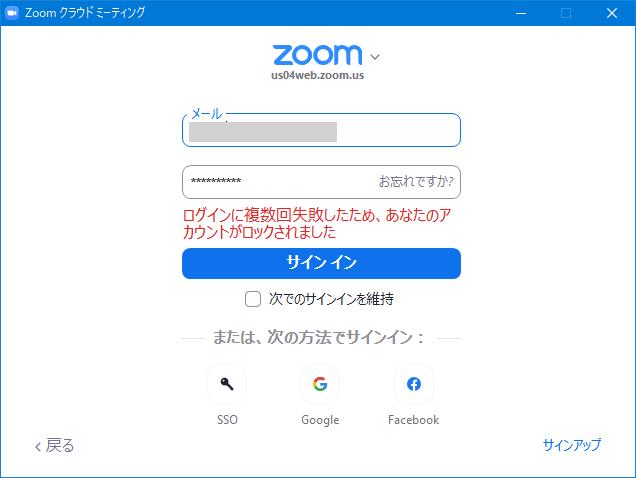 Windows版Zoomsアプリ_サインイン_パスワード_アカウントがロックされました