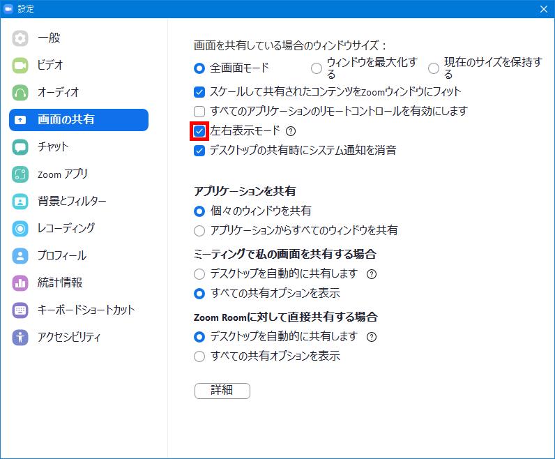 Windows版Zoomアプリ_ミーティング_画面共有_左右表示モード
