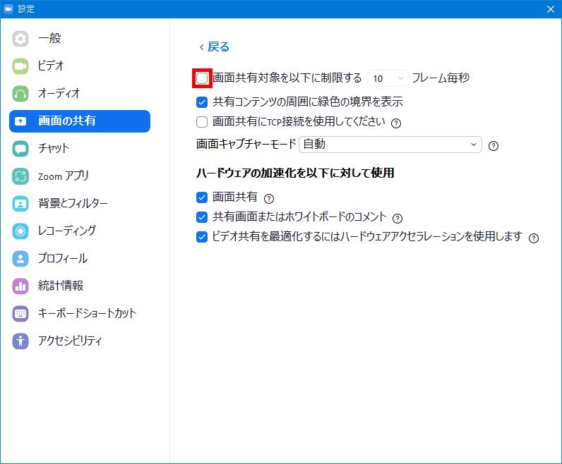 Windows版Zoomアプリ_設定_画面共有対象をいかに制限する